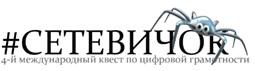 https://semb-ros.edu.yar.ru/2017_2018/setevichok_w255_h71.jpg